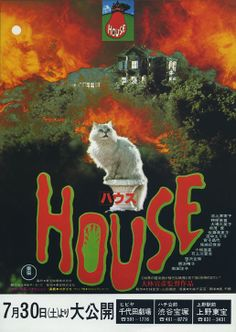 Hausu (possibly best movie poster EVER.)