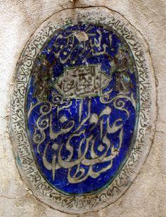 السلطان علی بن موسی الرضا علیه السلام