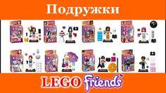 Подружки Lego Friends (Китай)