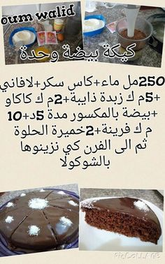 "recettes sucrées de ""oum walid"" Sweets Recipes, Cooking Recipes, Chanel Cake, Tunisian Food, Algerian Recipes, Algerian Food, Arabian Food, Arabic Sweets, Sweet Sauce"