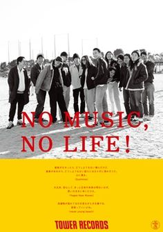 Suchmos&Yogee New Waves&never young beach - NO MUSIC NO LIFE. - TOWER RECORDS ONLINE