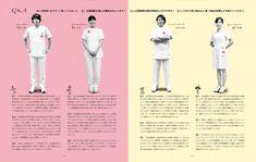 2013年度 看護師募集案内 都立広尾病院