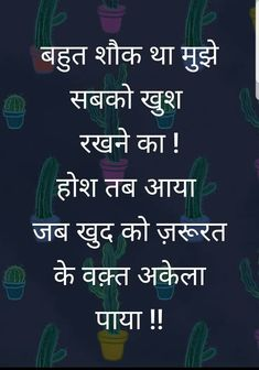 Good Thoughts Quotes, Good Life Quotes, Deep Thoughts, Karma Quotes, Reality Quotes, True Quotes, Motivational Picture Quotes, Inspiring Quotes, Chankya Quotes Hindi