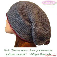 Как-то размещала тут http://www.stranamam.ru/ пост про шапку-бини спицами. Оказалось, что описание вообще не подходит к фото шапок. Стало даже неудобно, что предложила его.