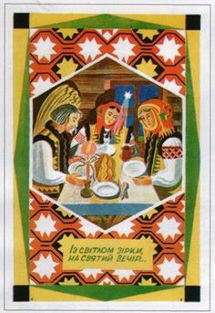 Забуті різдвяні листівки - Babyblog.ru Ukrainian Christmas, Ukrainian Art, Winter Solstice, Vintage Cards, Winter Season, Art Deco, Christmas Decorations, Culture, Seasons