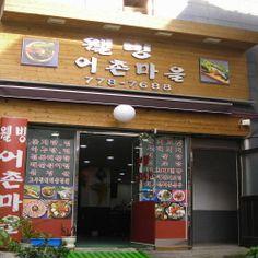 웰빙어촌마을 홈페이지 - 9-7 Dongja-dong, Yongsan-gu, Seoul / 서울 용산구 동자동 9-7