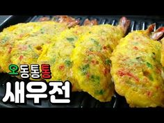How to make Delicious Shrimp Pancakes Baked Potato, Shrimp, Pancakes, Potatoes, Baking, Ethnic Recipes, How To Make, Korean, Food