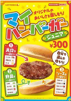ロッテリア、カスタマイズして楽しめる「マイ ハンバーガーキャンペーン」を都内2店舗で実施。