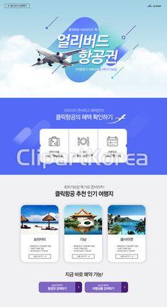 웹·모바일 - 클립아트코리아 :: 통로이미지(주) Web Design, Homepage Design, Event Banner, Web Banner, Web Layout, Layout Design, Menu Book, Travel Ads, Promotional Design