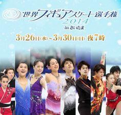 世界フィギュアスケート選手権2014