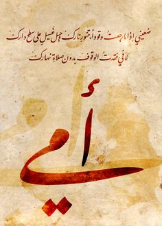 This is a 50 x 70 cm printed on canvas. the font is Nastaleeq _ By Tasmeem - Winsoft International Arabic Calligraphy 05 Poems For Him, Arabic Calligraphy Art, To My Mother, Chalk Paint, Canvas Prints, Deviantart, Illustration, Artist, Painting
