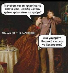 Φωτογραφία Funny Greek Quotes, Funny Quotes, Funny Memes, Jokes, Funny Shit, Ancient Memes, Funny Stories, Illuminati, Slogan
