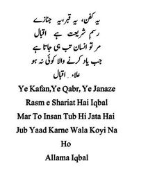 Allama Iqbal Islamic Shayari images of Iqbal shayari iqbal urdu Urdu Poetry Ghalib, Poetry Quotes In Urdu, Best Urdu Poetry Images, Urdu Poetry Romantic, Love Poetry Urdu, Iqbal Poetry In Urdu, Iqbal Poetry In English, Sufi Quotes, Islamic Quotes