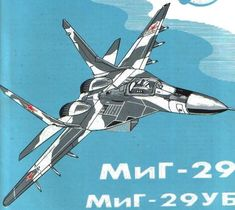 Mikoyan MiG-29UB Fighter Free Aircraft Paper Model Download…
