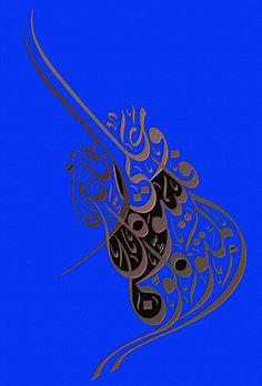 Arabic calligraphy وعلى الله فليتوكل المتوكلون