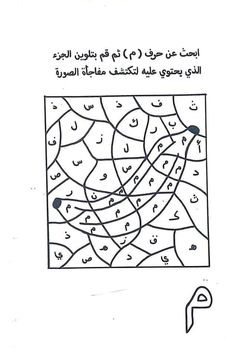 Arabic Alphabet Letters, Arabic Alphabet For Kids, Letter Worksheets, School Worksheets, Learning Arabic, Kids Learning, Letter Recognition Kindergarten, Arabic Handwriting, Dyslexia Activities