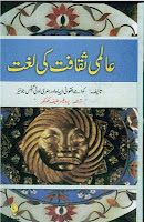Pdf Book and Apps: Share Aalmi Saqafat Ki Lughat