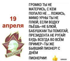 Soviet Art, Birthdays, Humor, Words, Funny, Quotes, Life, Inspiration, Holiday