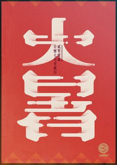 24 Solar Terms of China-Da Shu Chinese Characters Typography Chinese Design, Asian Design, Japanese Graphic Design, Chinese Style, Chinese Typography, Typography Poster, Kanji Japanese, Chinese Posters, Frog Design