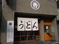 『東京でも美味しいおうどんが食べれました 神保町『うどん 丸香 (まるか)』』