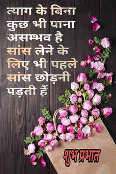Good Morning Beautiful Quotes, Hindi Good Morning Quotes, Good Morning Wishes, Good Morning Images, Good Morning Motivational Messages, Inspirational Quotes, Good Morning Sunrise, Swami Vivekananda, Hindi Quotes