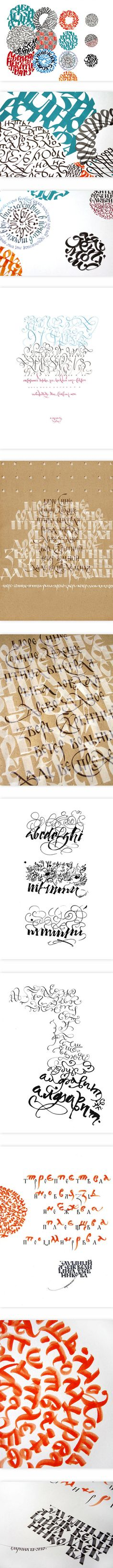 Рутения. Фестиваль каллиграфии и типографики, Каллиграфия © МаринаМарьина