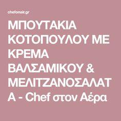 ΜΠΟΥΤΑΚΙΑ ΚΟΤΟΠΟΥΛΟΥ ΜΕ ΚΡΕΜΑ ΒΑΛΣΑΜΙΚΟΥ & ΜΕΛΙΤΖΑΝΟΣΑΛΑΤΑ - Chef στον Αέρα