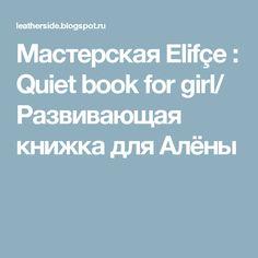 Мастерская Elifçe : Quiet book for girl/ Развивающая книжка для Алёны