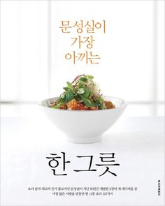 까르보나라떡볶이-한 번 손대면 멈출 수가 없는~~ 완전 맛있는 크림소스 떡볶이...^^ : 네이버 블로그 Tableware, Kitchen, Food, Korean, February 2015, Catalog, Type, Search, Food Food