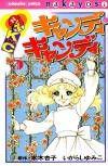 Japanese Books, Princess Zelda, Disney Princess, Shiba, Shoujo, Outline, My Books, Cinderella, Disney Characters