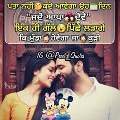 From Nav jivan Punjabi Status, Punjabi Quotes, Reality Quotes, Love Quotes, Love You, Funny, Qoutes Of Love, Quotes Love, Te Amo