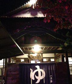 三重県伊賀市一乃湯Ichinoyu at Iga-city Mie Japan. #onsen #hotspring  #温泉 #銭湯