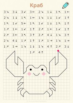 Coding For Kids, Math For Kids, Crafts For Kids, Graph Paper Drawings, Graph Paper Art, Computational Thinking, Drawing Lessons For Kids, Math Art, Kids Education