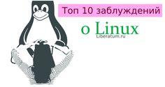 В Windows вирусам раздолье, а под Linux они умирают. Linux уважает приватность своих пользователей, а Windows шпионит. Рассказывать о преимуществах Linux можно до бесконечности. Но почему хомячки выбирают Windows, а Linux интересует 1-2% пользователей? Причина в навязанном стереотипном мышлении, которое формируют маркетологи и пиарщики Microsoft.  http://liberatum.ru/exclusive/10-mifov-o-linux-i-ikh-publichnoe-razoblachenie  #linux #windows #windows10 #microsoft #mint #ubuntu #arch #gentoo…