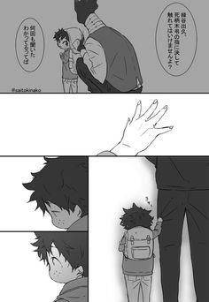 ひじき【原稿中】 (@saitokinako) さんの漫画 | 9作目 | ツイコミ(仮)