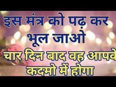 ये मंत्र तीन बार पड़ लो किसी का भी नाम लेकर हर कोई होगा आपकी मुट्ठी में इस चमत्कारी मंत्र से - YouTube Vedic Mantras, Hindu Mantras, Kamsutra Book, Tips For Happy Life, All Mantra, Hollywood Songs, Friendship Pictures, Shri Yantra, Vastu Shastra