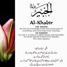 The 99 Beautiful Names of Allah with Urdu and English Meanings: 29- ALLAH names