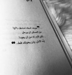 Arabic Words, Arabic Quotes, Tattoo Quotes, Friends, Amigos, Quotes In Arabic, Boyfriends, Inspiration Tattoos, Quote Tattoos