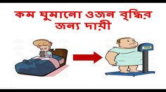Low sleeping is responsible for increase weight