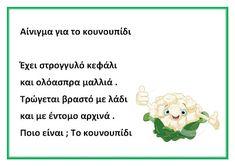 dreamskindergarten Το νηπιαγωγείο που ονειρεύομαι !: Αινίγματα για τα λαχανικά Healthy Diet For Kids, Greek Language, Second Language, Eating Habits, Learning, School, Blog, Food Patterns, Study