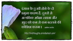 Hindi Thoughts: There are two main reasons of the unhappiness (Hindi Thought) इंसान के दुःखी होने के दो प्रमुख कारण है