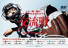 WEB consommé design bloc Web Design, Layout Design, Graphic Design, Logo Dragon, Ad Sports, Dragon Boat, Sports Images, Photo Layouts, Japan Fashion