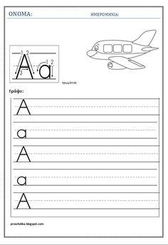 Letter Tracing Worksheets, Tracing Letters, Kindergarten Worksheets, Alphabet Writing, Greek Alphabet, Greek Writing, Learn Greek, Greek Language, Preschool Education