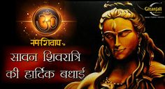 Happy #SawanShivratri !!