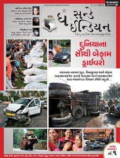 The Sunday Indian - Gujarati Gujarati Magazine - Buy, Subscribe, Download and Read The Sunday Indian - Gujarati on your iPad, iPhone, iPod Touch, Android and on the web only through Magzter