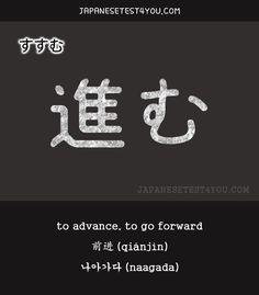 Learn JLPT N4 Vocabulary: http://japanesetest4you.com/jlpt-n4-vocabulary-list/