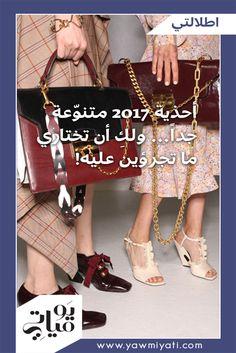 98373d834 شروط الأناقة بسيطة، وقاعدتها الأولى متابعة صيحات الموضة العالمية فيما يعنى  بالألبسة والأحذية والأكسسوارات،