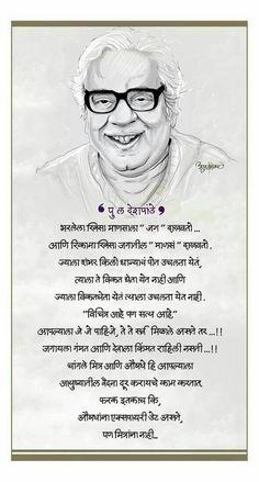 Marathi Love Quotes, Marathi Poems, Hindi Quotes, Bio Quotes, Poem Quotes, Funny Poems, Funny Quotes, Funny Chutkule, Motivational Poems