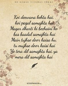 This photo about: Shakespeare Here Are 18 Poems By Dr Kumar Vishwas That Perfectly Describe The Bittersweet Feeling Of Love Wordsonimages These 18 Poems By Dr Kumar Vishwas Perfectly Describe The, entitled as Famous love quotes poetry - ebreezetv True Feelings Quotes, Love Quotes Poetry, Famous Love Quotes, Love Quotes In Hindi, Reality Quotes, True Quotes, Shyari Quotes, Qoutes, Strong Quotes