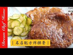【Dream Chef Home 】Novice guarantees successful the famous restaurant recipe fried ribs Pork Recipes, Asian Recipes, Cooking Recipes, Chinese Recipes, Chinese Pork, Taiwan Food, Home Chef, Restaurant Recipes, Pork Chops